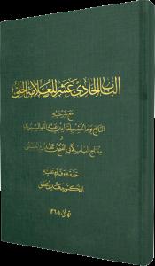 ilmu kalam_bab hadi asyr_cover