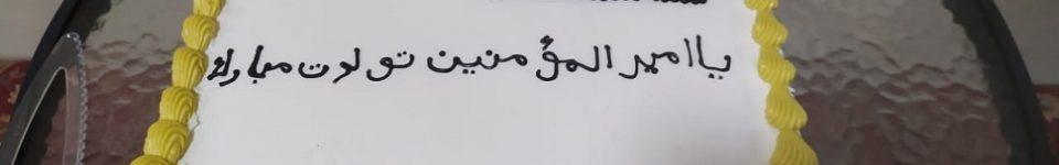 Kue Tart untuk Imam Ali as di hari Wiladahnya yang Agung